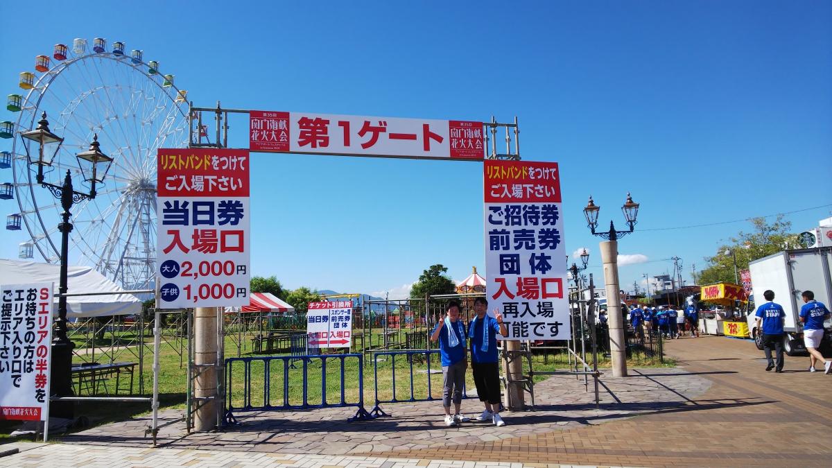 「関門海峡花火大会」のサムネイル画像1