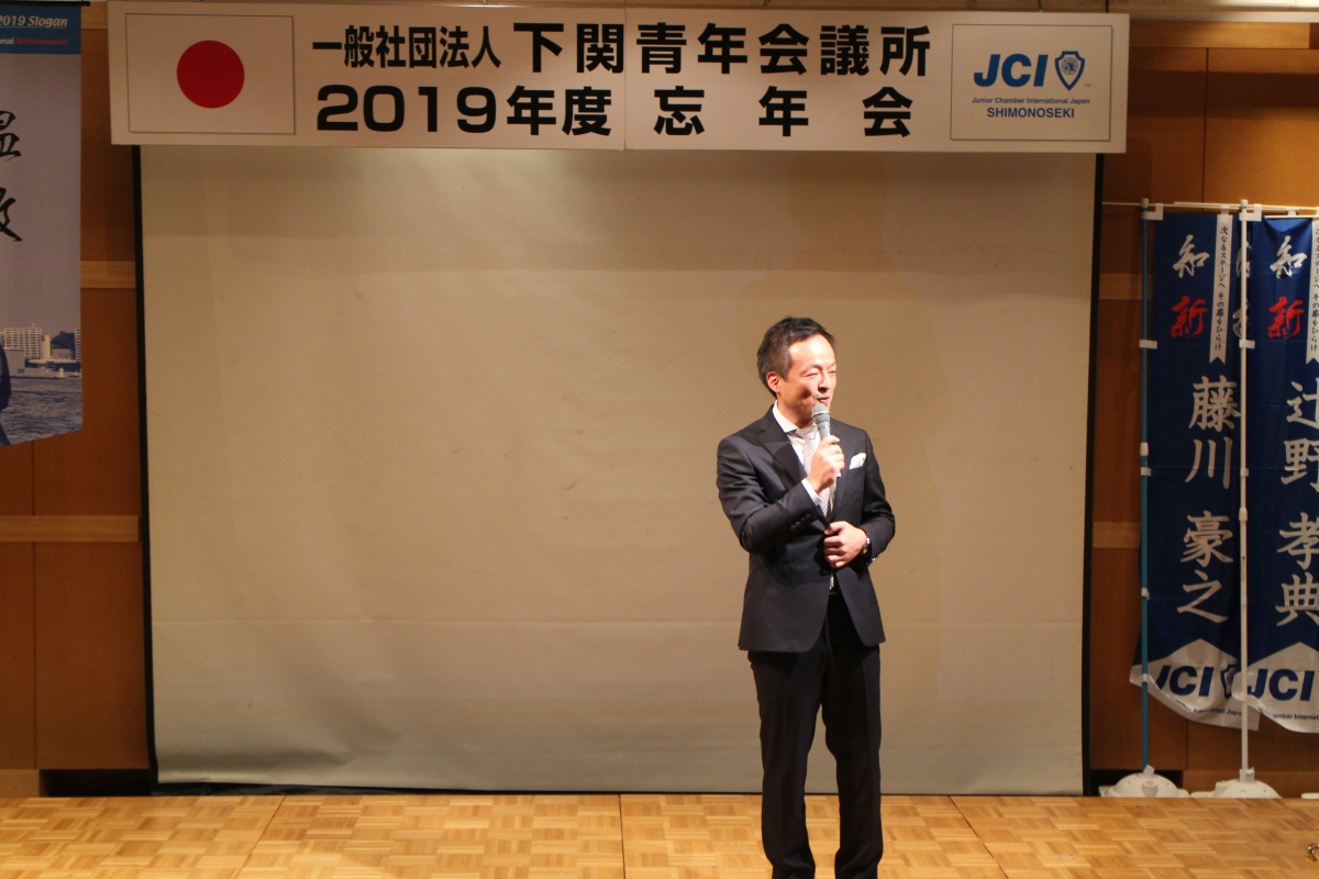 「2019年度12月度例会及び忘年会」のサムネイル画像3