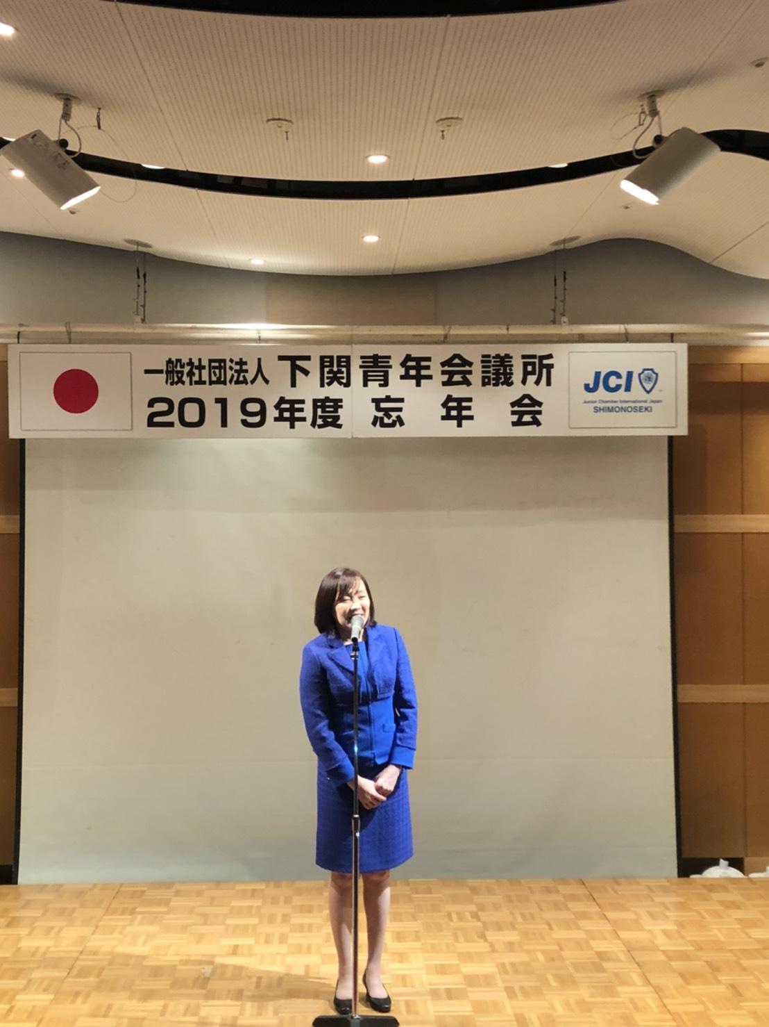 「2019年度12月度例会及び忘年会」のサムネイル画像1