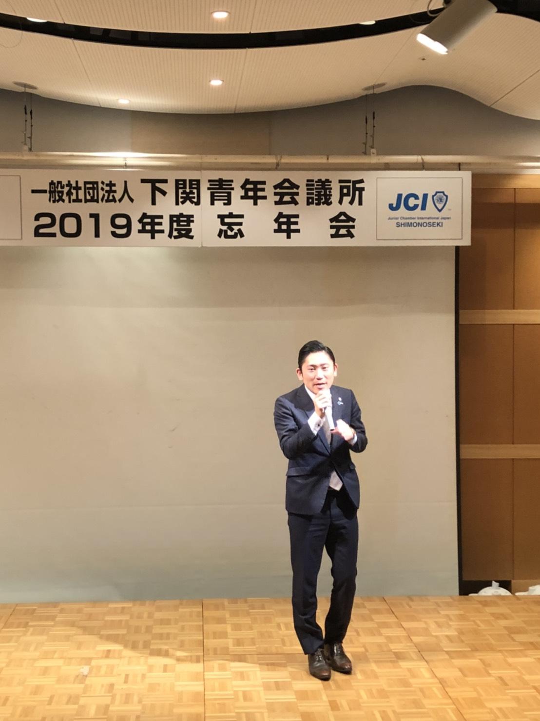 「2019年度12月度例会及び忘年会」のサムネイル画像2