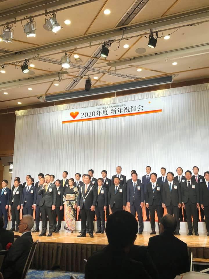 一般社団法人北九州青年会議所 新年祝賀会