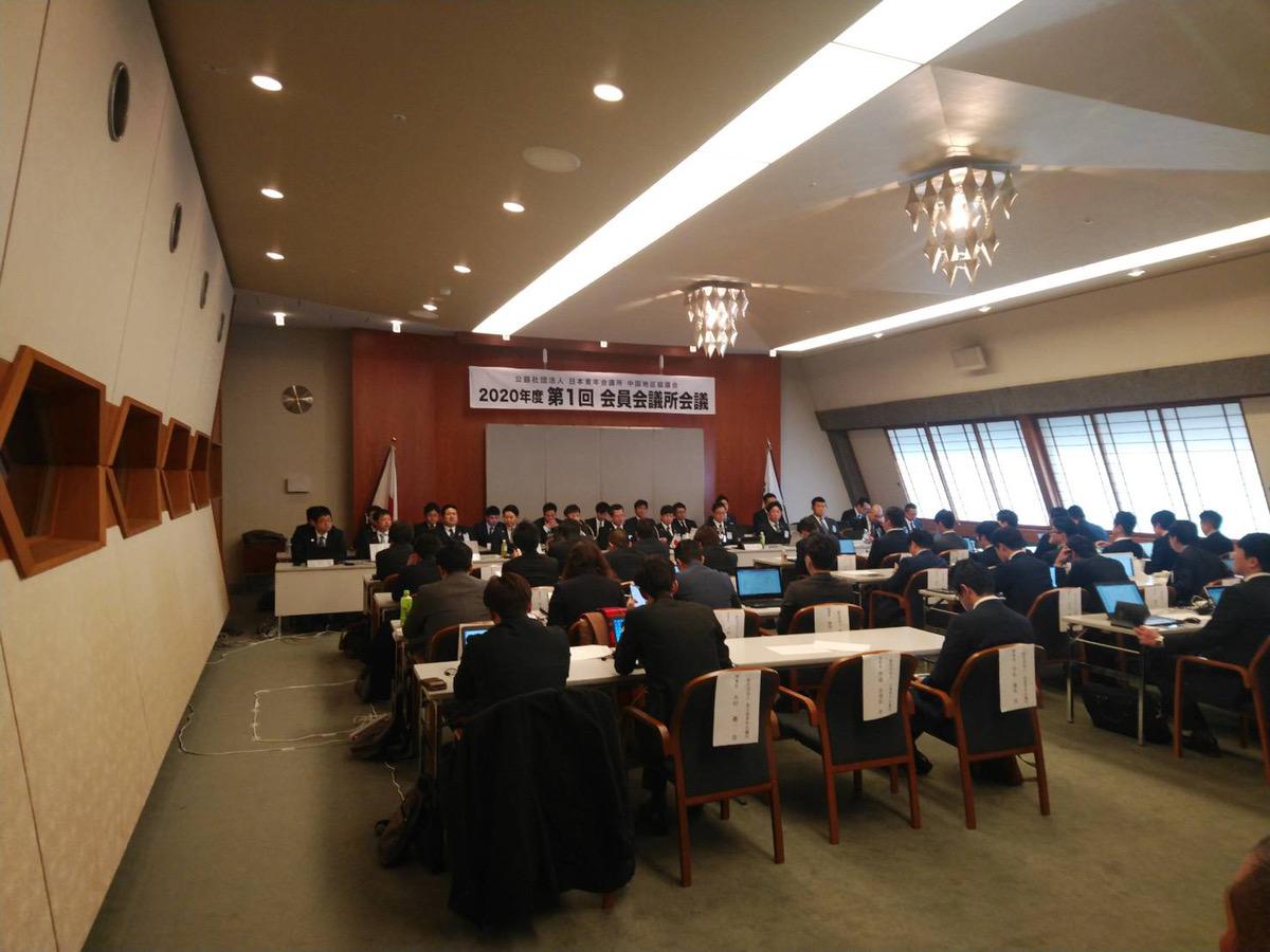 2020年度 京都会議のサムネイル画像2