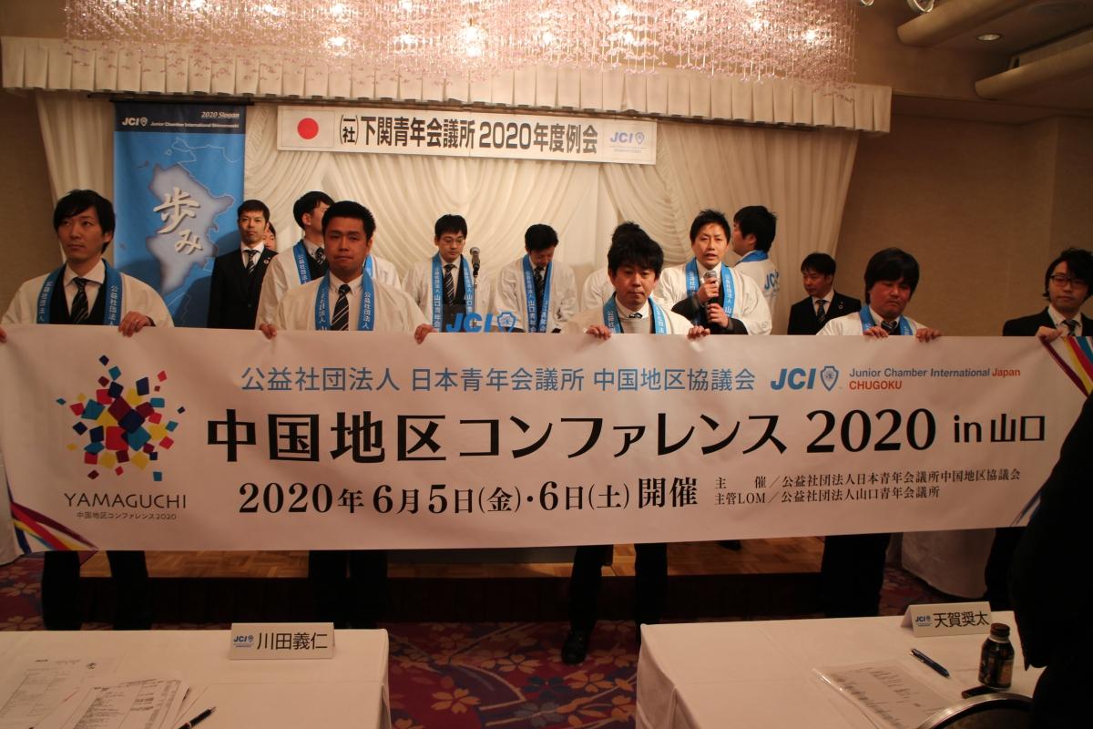 2020年度 2月度例会・定時社員総会のサムネイル画像2