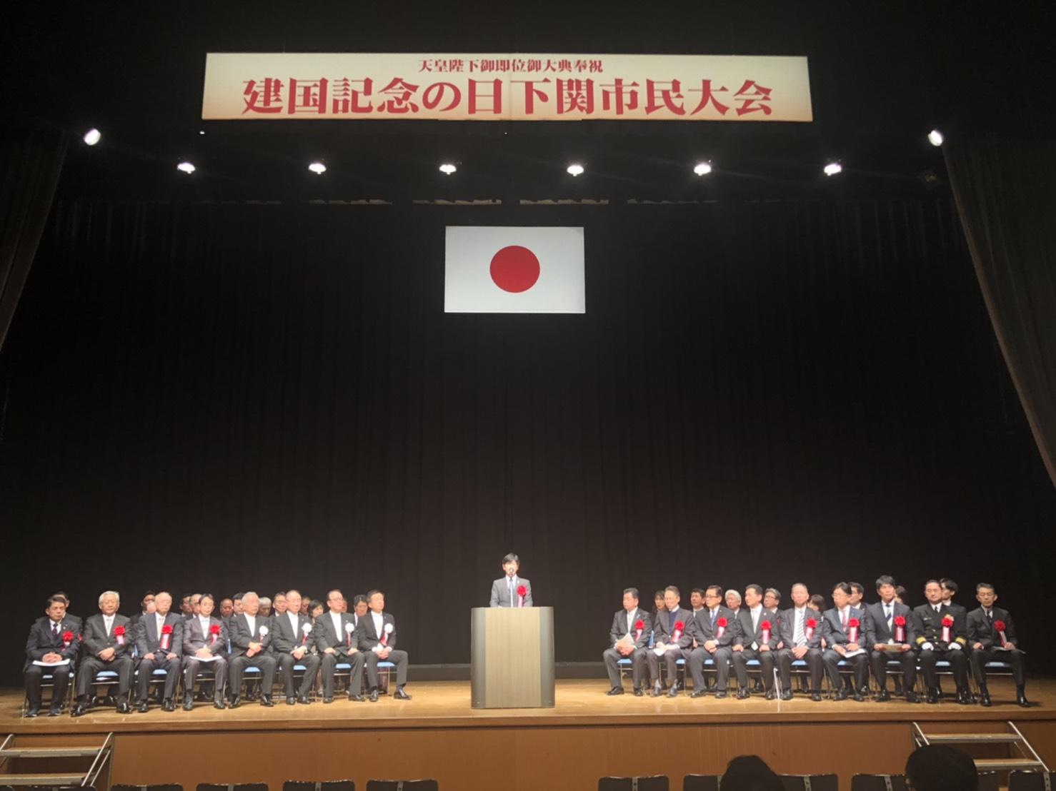 建国記念の日 下関市民大会