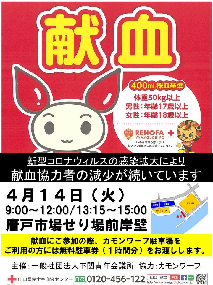 4月14日(火) 献血活動にご協力をお願い致します