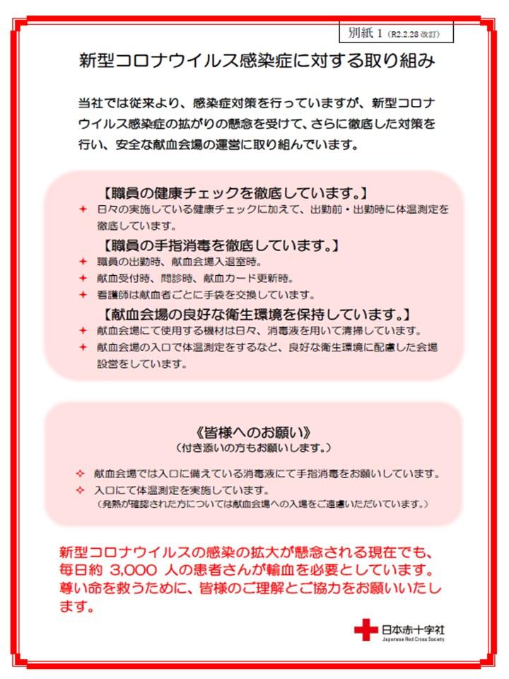 4月14日(火) 献血活動にご協力をお願い致しますのサムネイル画像3