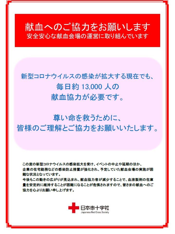 4月14日(火) 献血活動にご協力をお願い致しますのサムネイル画像2