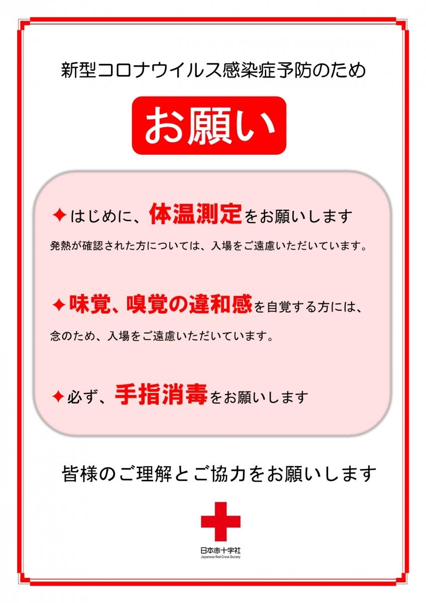 4月14日(火) 献血活動にご協力をお願い致しますのサムネイル画像4