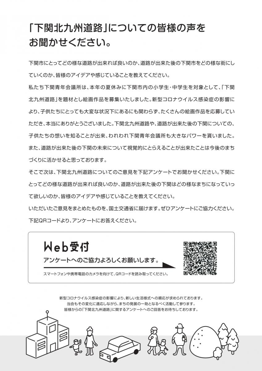 下関北九州道路「海峡むすぶミライ図」審査結果及びウェブアンケート募集のお知らせのサムネイル画像1