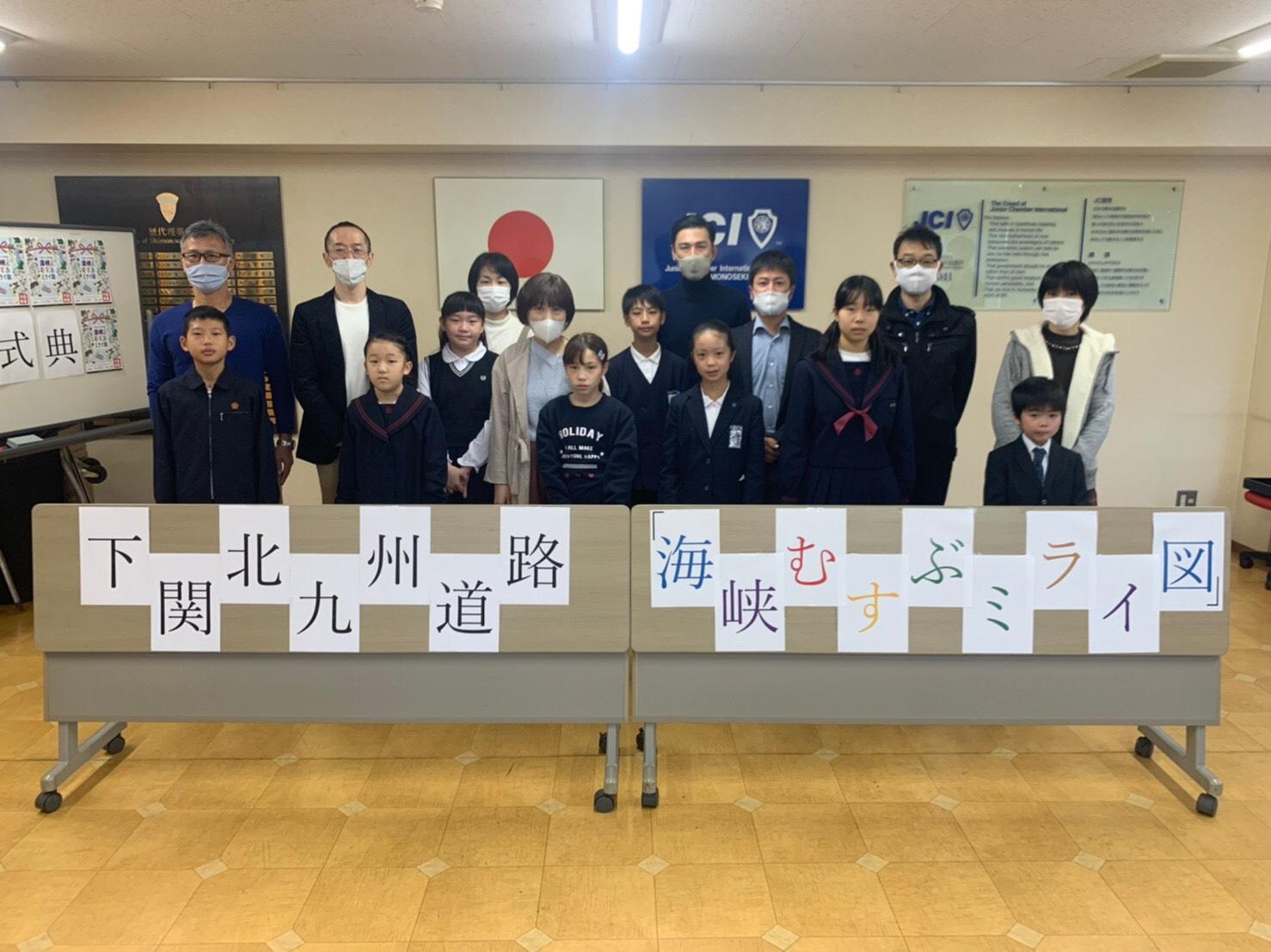 下関北九州道路『海峡むすぶミライ図』絵画受賞者表彰式のサムネイル画像5