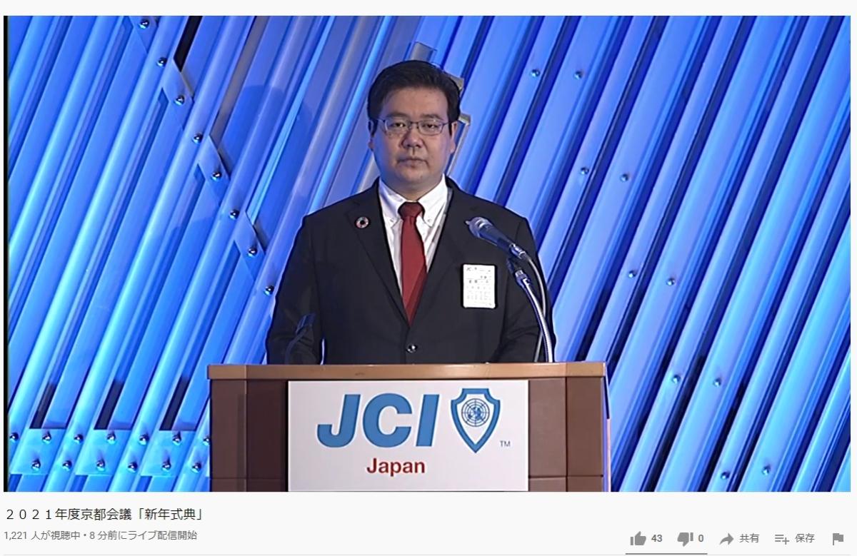 2021年度 京都会議のサムネイル画像1