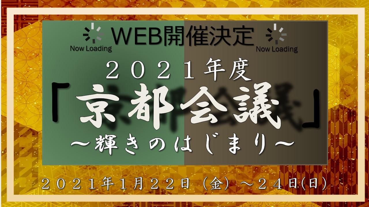 2021年度 京都会議