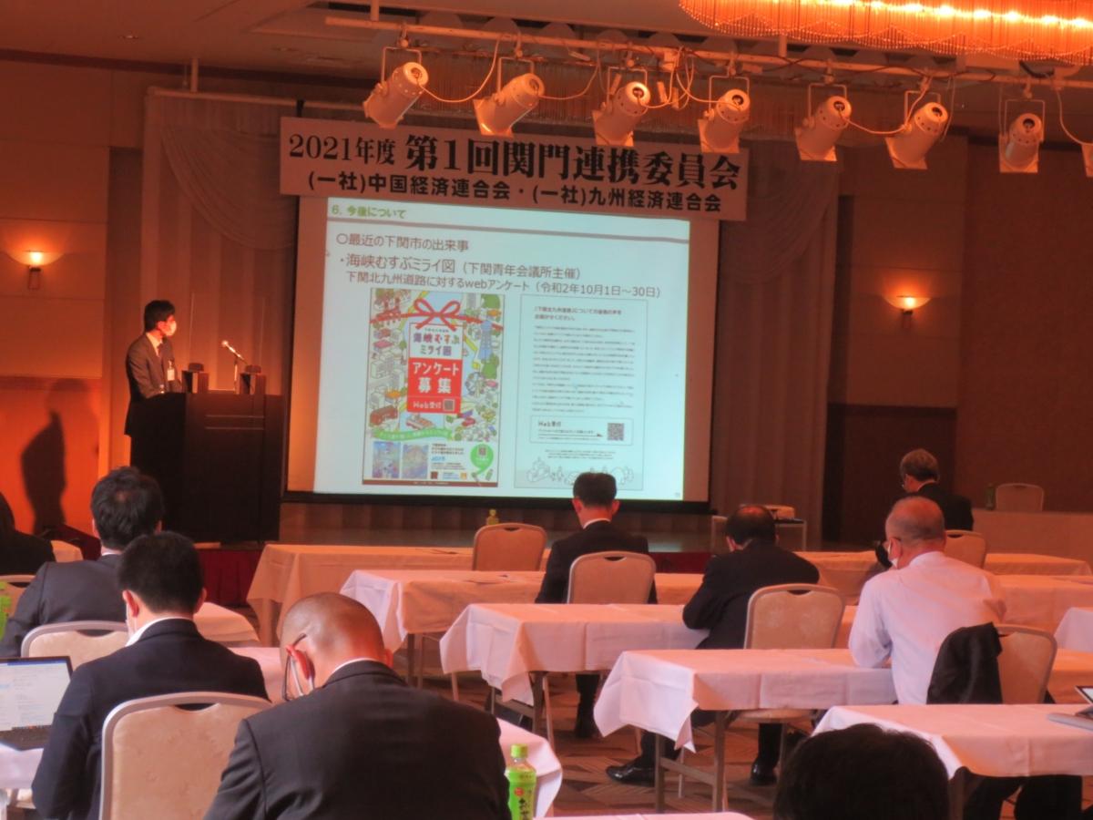 第1回関門連携委員会で下関青年会議所の事業が紹介されましたのサムネイル画像2