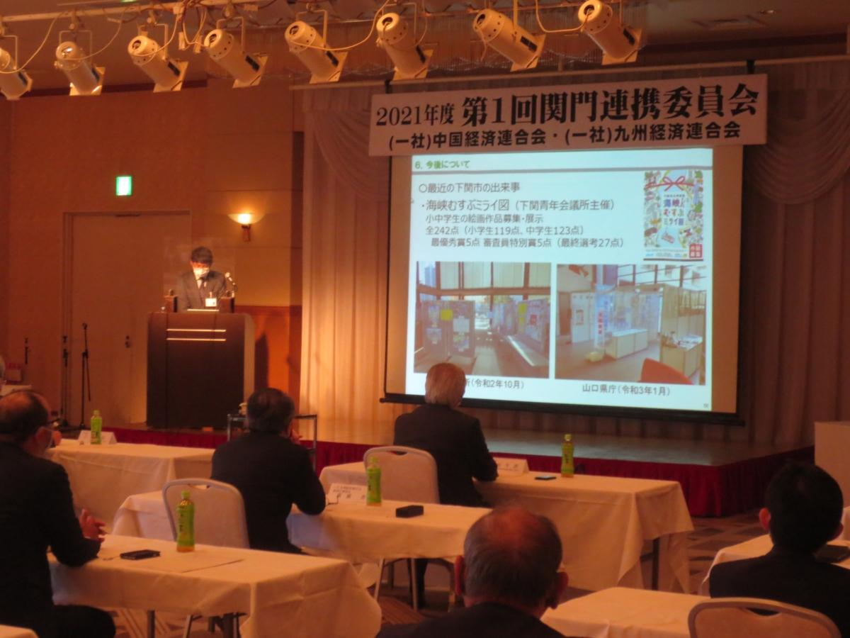 第1回関門連携委員会で下関青年会議所の事業が紹介されました