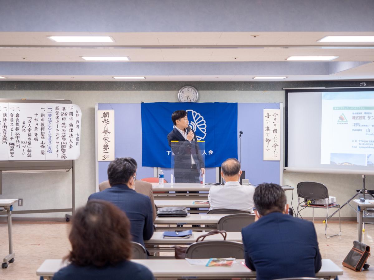 下関市倫理法人会 第858回モーニングセミナーのサムネイル画像4